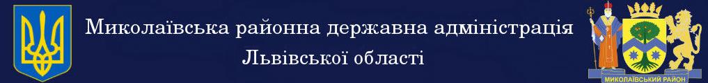 Миколаївська районна державна адміністрація